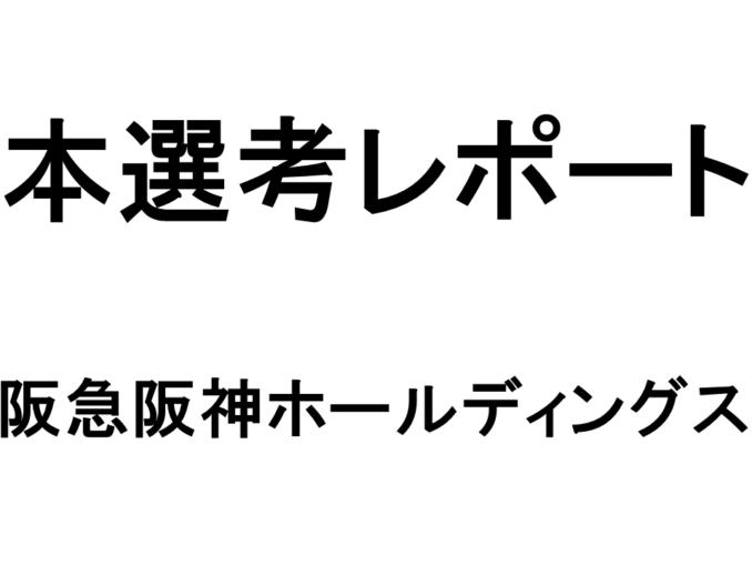 阪神 ホールディングス 阪急 阪急阪神ホールディングス(株)【9042】:チャート