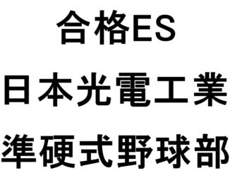 生命 明治 法人 職 営業 安田 総合