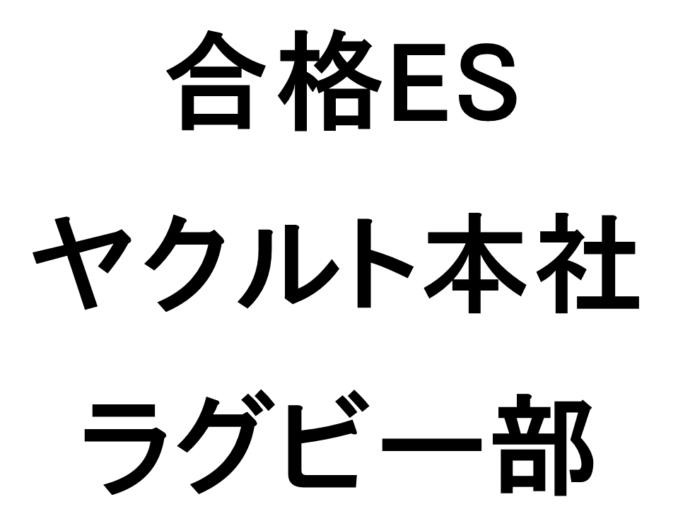 【18卒】日立製作所( ITソリューション部門) 本選考レポート 01