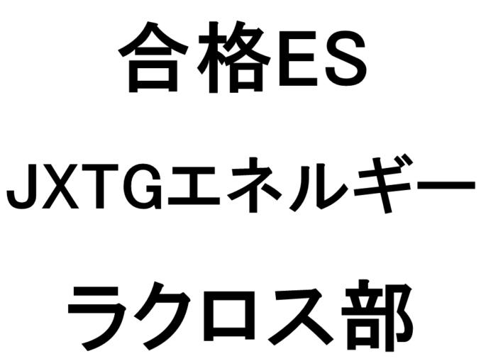 エネルギー jxtg でんきサービス